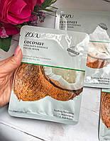 Тканевая маска Coconut Collagen Smoothing Mask Sheet Pack увлажняющая с кокосом, 30 г.