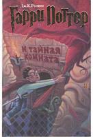Гарри Поттер и тайная комната. Книга 2 (Джоан Роулинг)