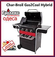 Гриль Char-Broil Gas2Coal Hybrid