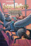 Гарри Поттер и узник Азкабана. Книга 3 (Джоан Роулинг)