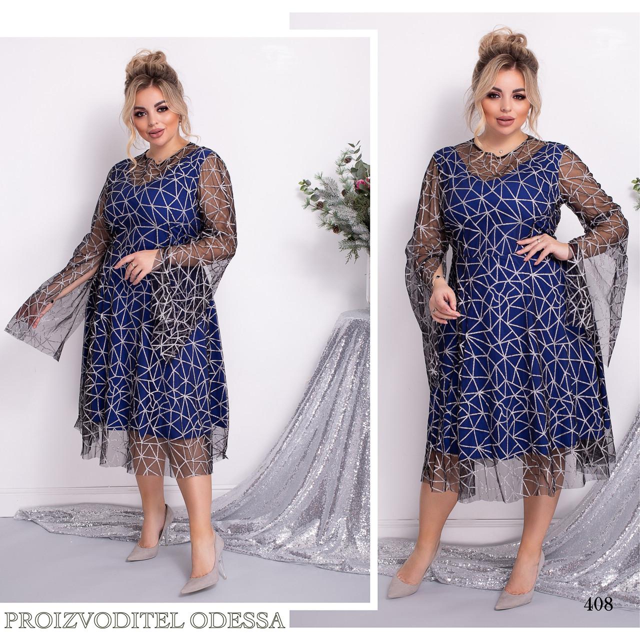 Платье миди красивое сетка с глитером+подкладка-софт 48-50,52-54,56-58