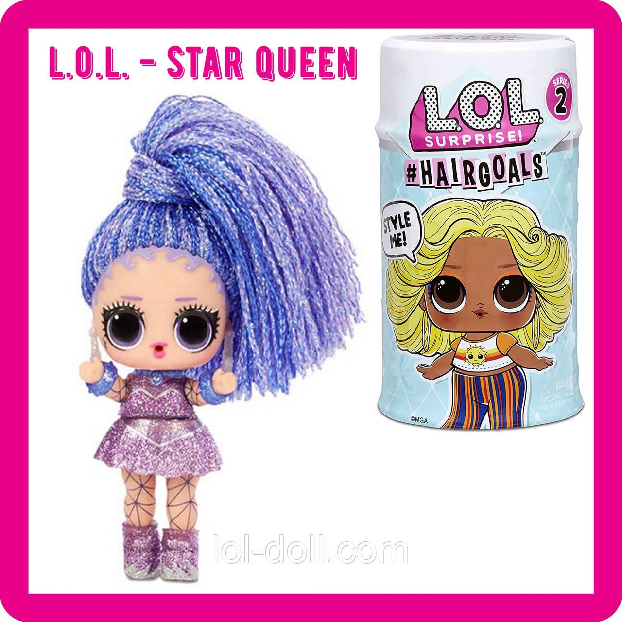 Кукла ЛОЛ Star Queen LOL Surprise Оригинал Hairgoals 2 серия Хеиргоалс
