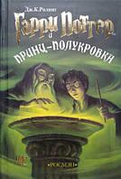 Гарри Поттер и Принц-полукровка. Книга 6 (Джоан Роулинг)