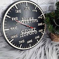 Часы для шефа. Подарок директору