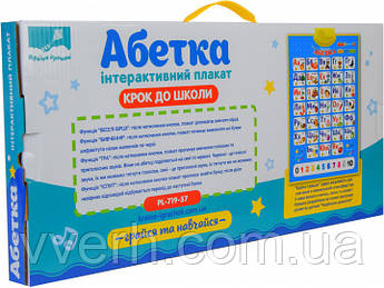 "Плакат обуч. ""Абетка"" PL-719-57"