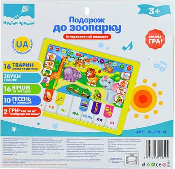"""Детский планшет """"Зоопарк"""" PL-719-13 укр,"""