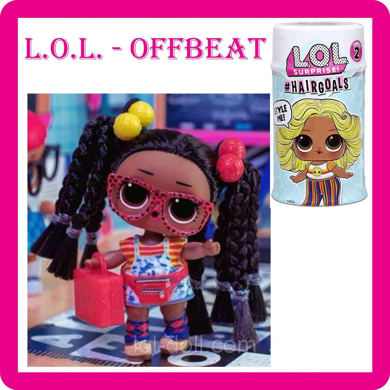 Кукла ЛОЛ Offbeat LOL Surprise Оригинал Hairgoals 2 серия Хеиргоалс