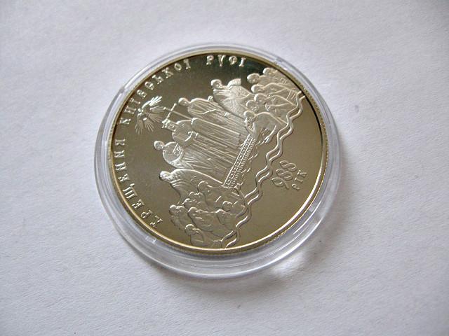 Монета НБУ 5 гривен 2008 р. Хрещення Київської Русі / Крещения Киевской Руси