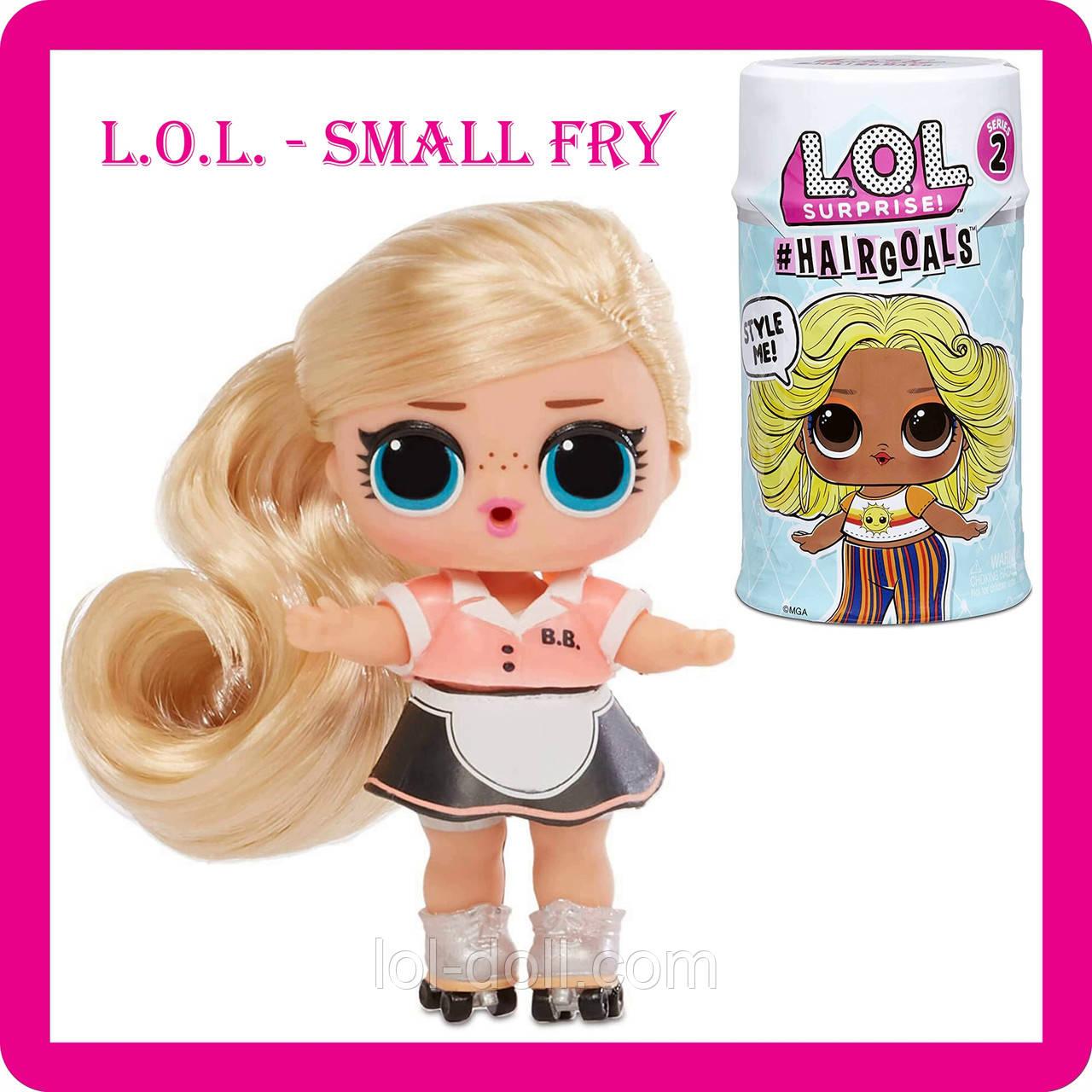 Кукла ЛОЛ Small Fry LOL Surprise Оригинал Hairgoals 2 серия Хеиргоалс