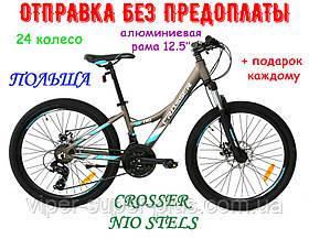 ✅ Велосипед Crosser Nio Stels 24 Дюйма Рама 12.5 дюймів Сіро-Синій Шимано Система Алюміній Сплав