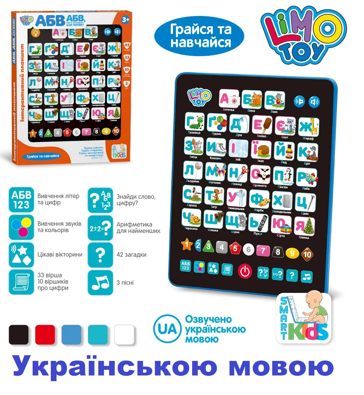 Дитячий навчальний ігровий планшет Українською мовою інтерактивний SK 0019