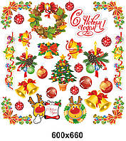 Набір декоративних наліпок Новий рік | Набор декоративных наклеек Новый год