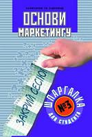 Шпаргалка для студента. Основы маркетинга (№ 3) (укр.)