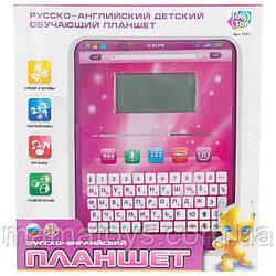 Детский обучающий планшет 7321 Русско английский. от сети