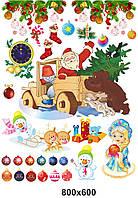 Декоративні наліпки Дід мороз і Снігурка | Декоративные наклейки Дед мороз и Снегурочка