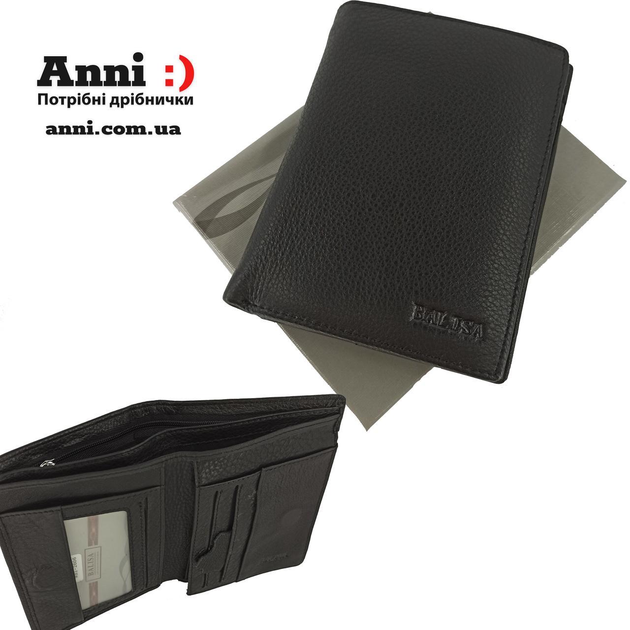 Кожаный мужской кошелек портмоне двойного сложения Balisa WB1-2606