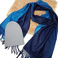 Набор кашемировый шарф и шапка бини - выгодное предложение в серо-синих тонах