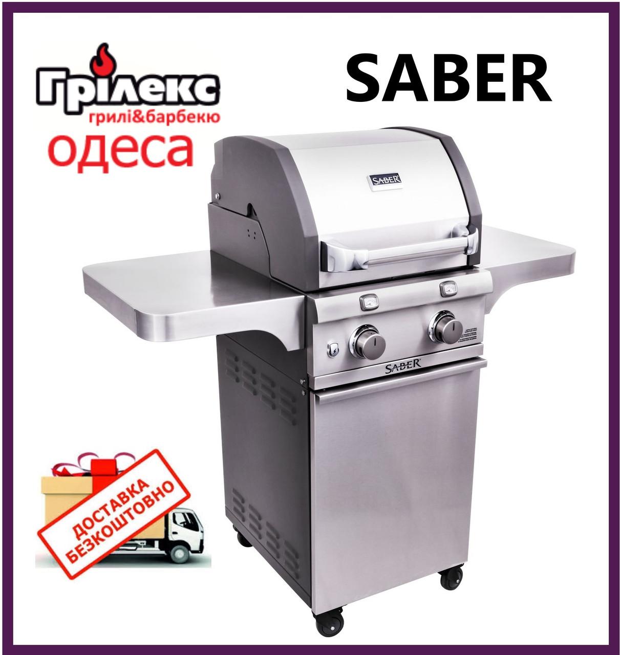 Газовый гриль Saber CAST 330