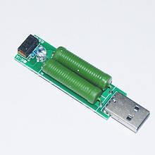 USB нагрузочный резистор