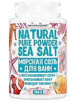 Натуральная пудра морской соли для ванн, 700г