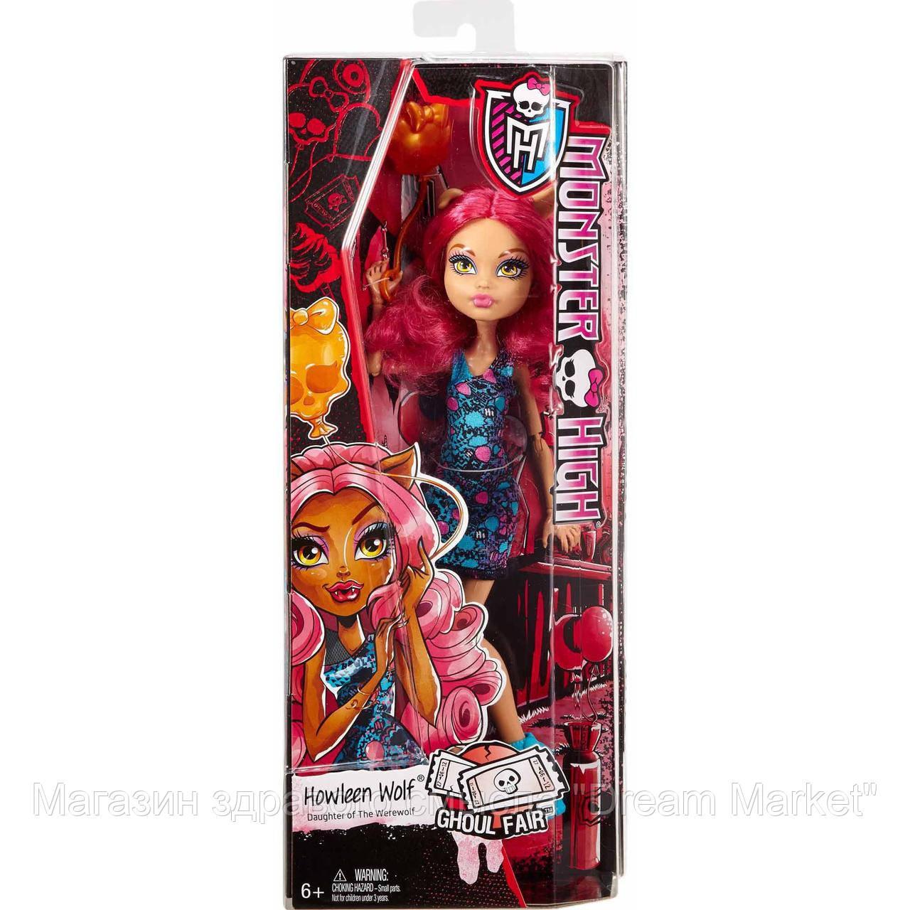 Кукла Монстер Хай Хоулин Вульф Ярмарка оборотней с шариком-черепом - Monster High Ghoul Fair Howleen Wolf