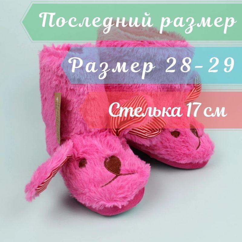 Хутряні капці чобітки Зайчик тм Giolan розмір 28-29