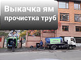 Выкачка ям Осокорки,Ассенизатор Вишенки.Бортничи.Гора, фото 4