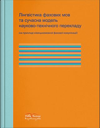 """Книга """"Лінгвістика фахових мов та сучасна модель науково-технічного перекладу"""" Міщенко А. Л."""