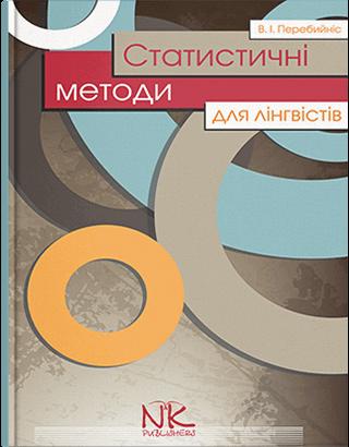 """Книга """"Статистичні методи для лінгвістів"""" — 2-ге вид.  Перебийніс В. І."""