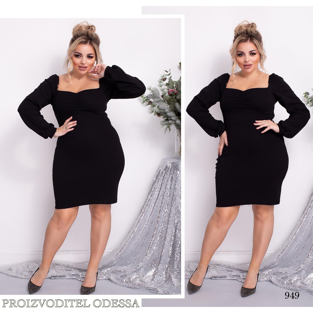Платье облегающее глубокий вырез трикотаж 50-52,54-56
