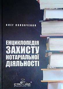 Енциклопедія захисту нотаріальної діяльності