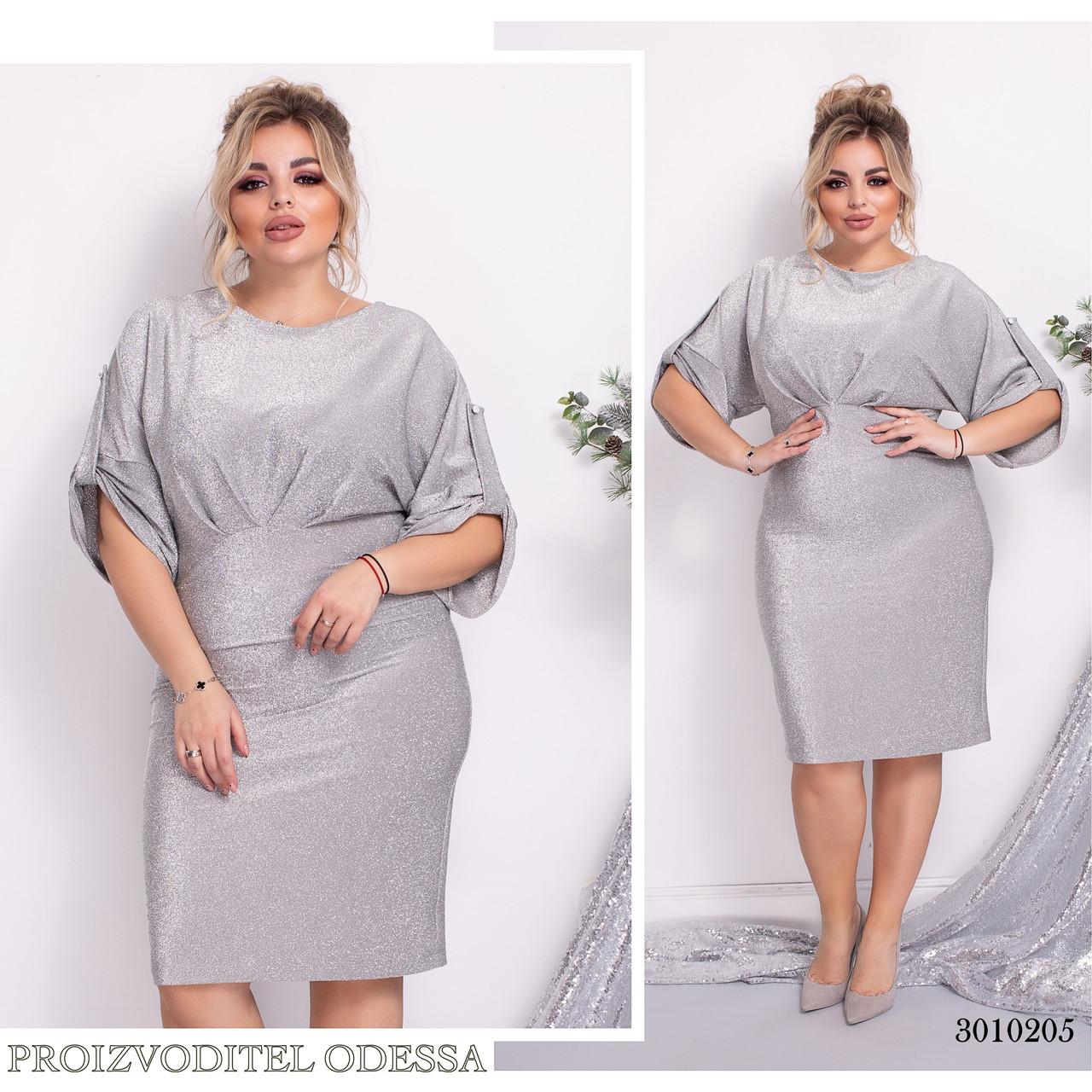 Платье Ницца блестящее вечернее летучка трикотаж люрекс 50,52,54,56