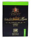 "Чай ЧЕЛТОН Благородний будинок ,зеленый чай о.Цейлон  100 г ТМ ""Chelton"", фото 6"