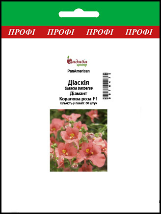 Семена Диаския Коралловая роза F1 50 шт, Pan American