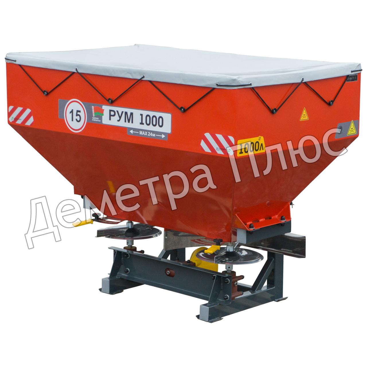 Разбрасыватель удобрений РУМ-1000 (разбрасыватели минеральных удобрений, навесной разбрасыватель)