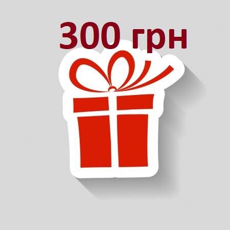 Подарок 300 грн