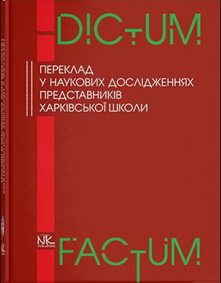 """Книга """"Переклад у наукових дослідженнях представників харківської школи""""  Черноватий Л. М."""