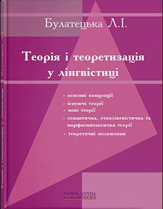 """Книга """"Теорія і теоретизація у лінгвістиці [укр.]""""   Булатецька Л. І."""