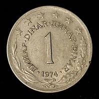 Монета Югославии 1 динар 1974 г., фото 1