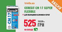 Ceresit СМ 17 Super Flexible 25 кг в наличии на складе в Киеве