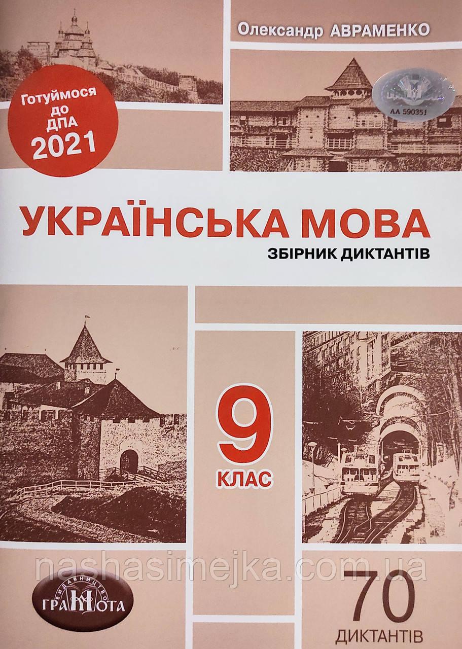 ДПА 2021. Українська мова. Збірник диктантів (9 клас) Авраменко (Грамота)