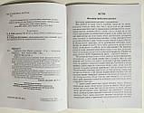 ДПА 2021. Українська мова. Збірник диктантів (9 клас) Авраменко (Грамота), фото 3