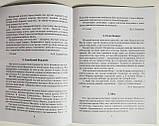 ДПА 2021. Українська мова. Збірник диктантів (9 клас) Авраменко (Грамота), фото 5