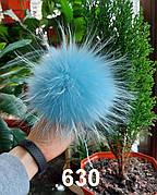 Меховой помпон Енот, Голубой , 14/20 см, 630