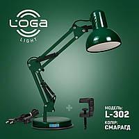 """Настольная лампа Пантограф L-302 """"Изумруд"""" (ТМ LOGA Light)"""