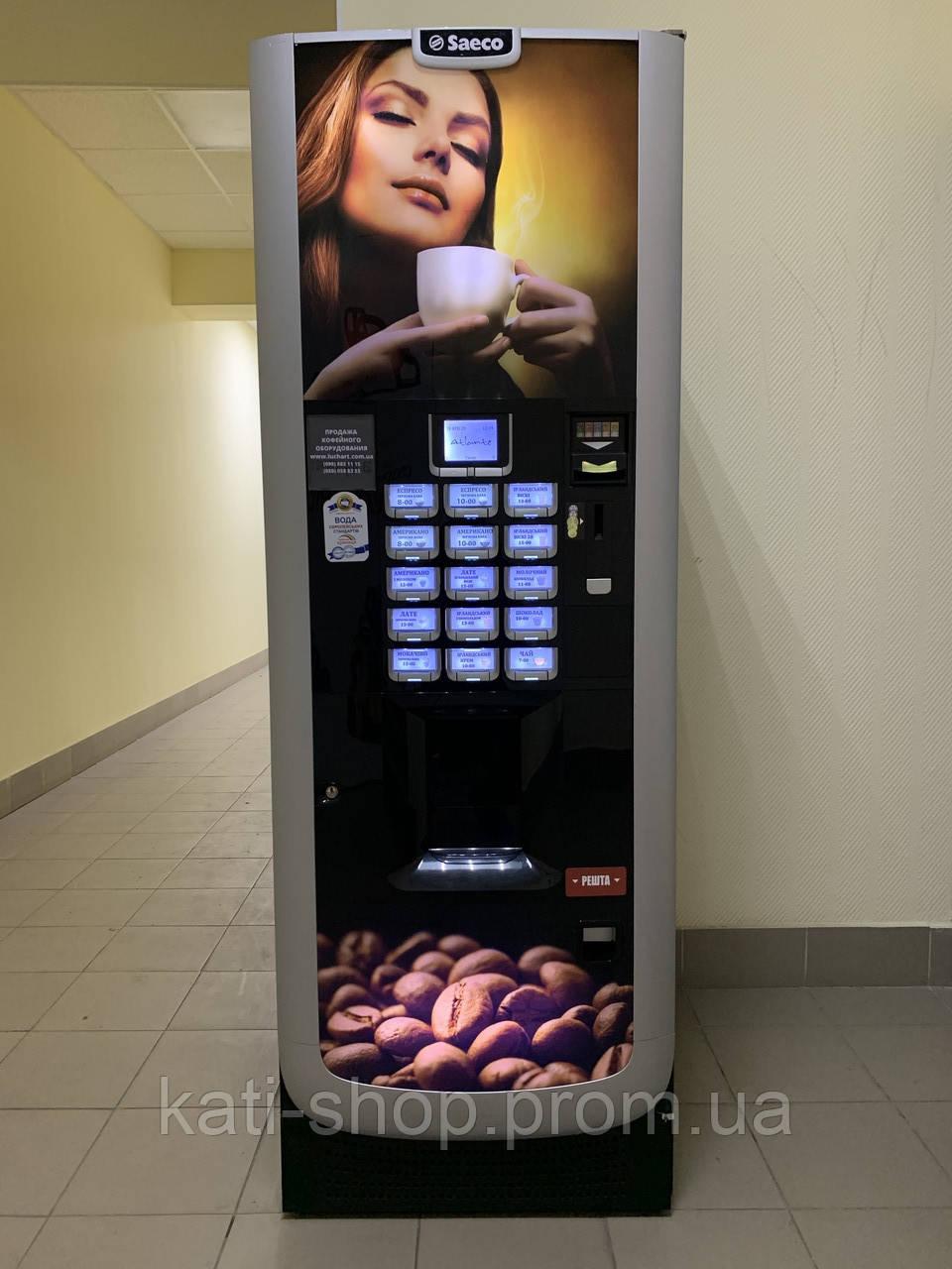 Кофейный автомат Saeco Atlante 500 2 кофемолки б/у