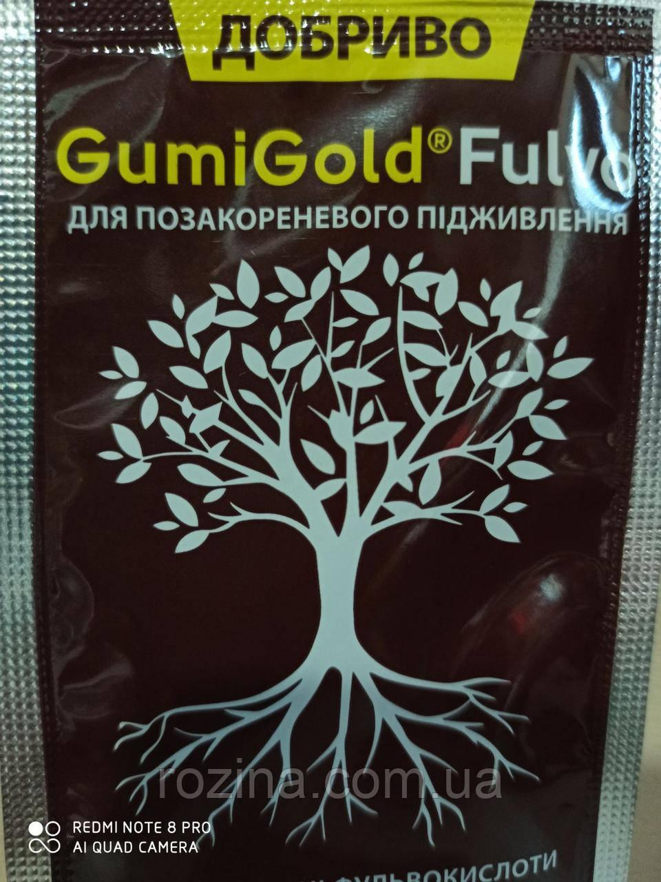 Гуми Голд Фульво — стимулятор роста 5 г