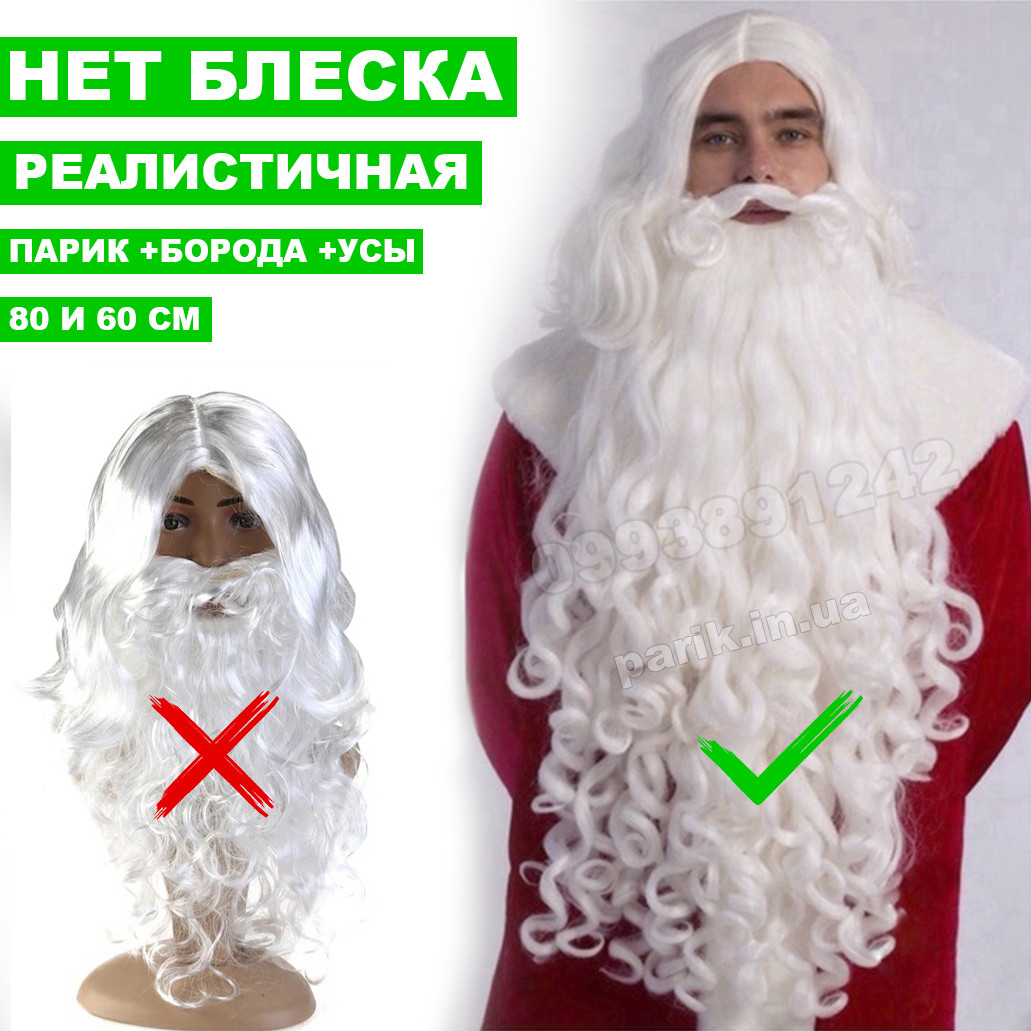 Профессиональная Борода Деда Мороза🎅🏼 из 100% Канекалона и Парик