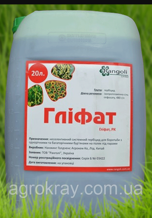 Гербицид Глифат (20л) гербицид раундап