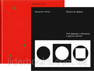Искусство цвета. Искусство формы. Комплект из двух книг. Иоханнес Иттен